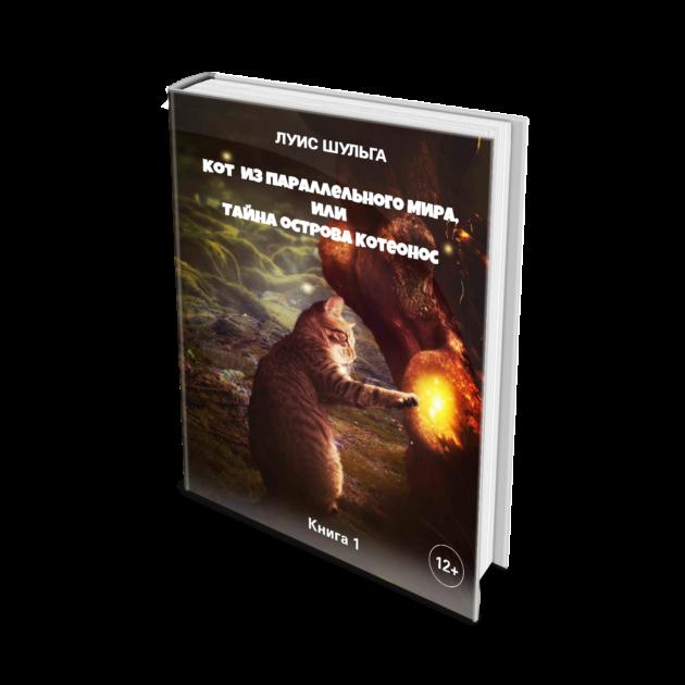 Книга про попаданцев в другие миры